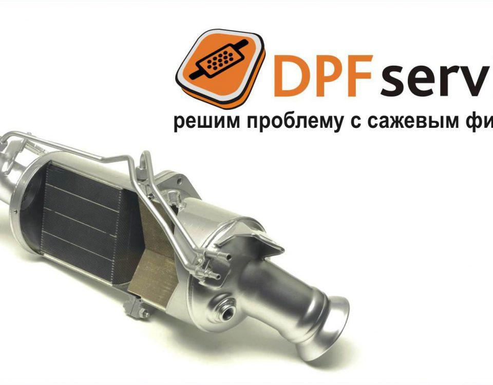 dpf сажевый фильтр